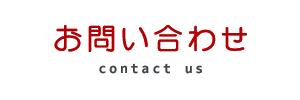 お問い合わせ - contact us