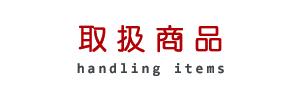 取扱商品 - handling items