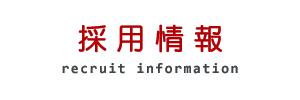 採用情報 - recruit information